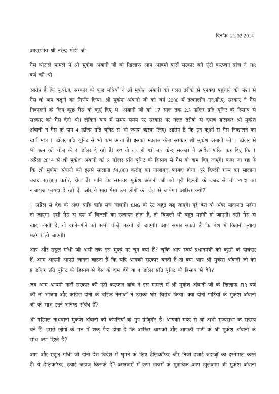letter_to_modi_page_1___20140306030028___.jpg