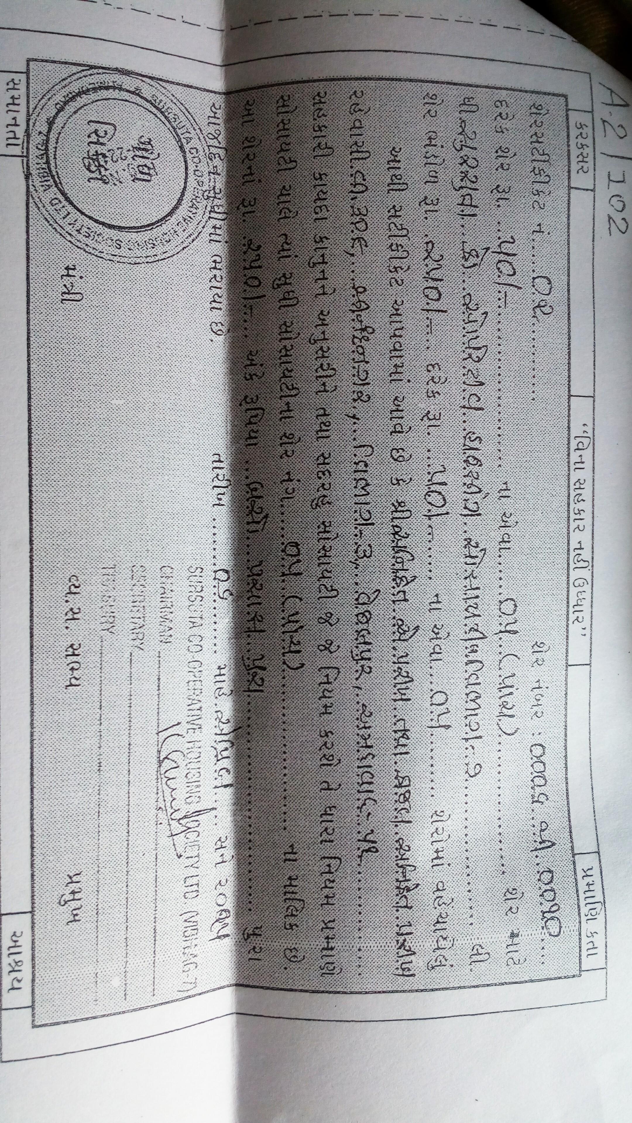 Sursuta_Share_Certificate_12112019043904.jpg