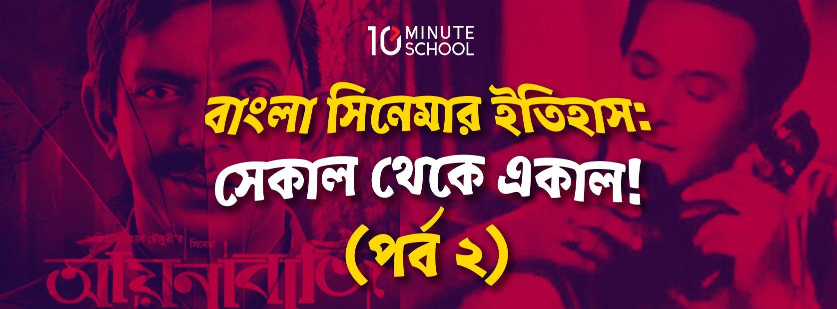 বাংলা সিনেমা ও ইতিহাস: সেকাল থেকে একাল! (পর্ব ২)