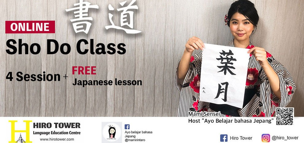 [4 Session + Free 1 session Japanese Course] Learn Shodo with Japanese