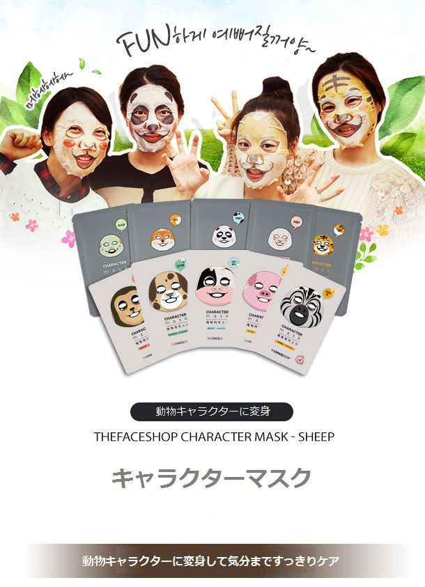 Face shop animal mask