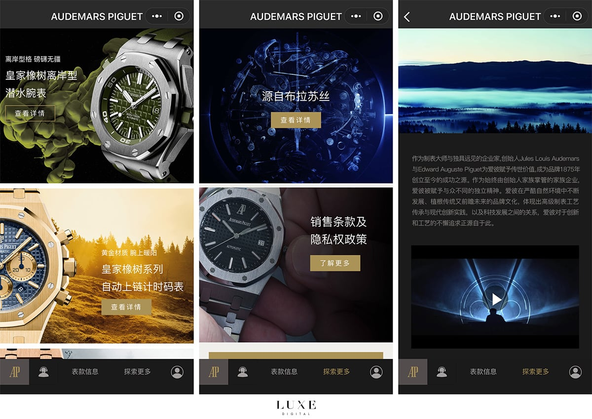 Luxe Digital luxury China WeChat Audemars Piguet mini-program