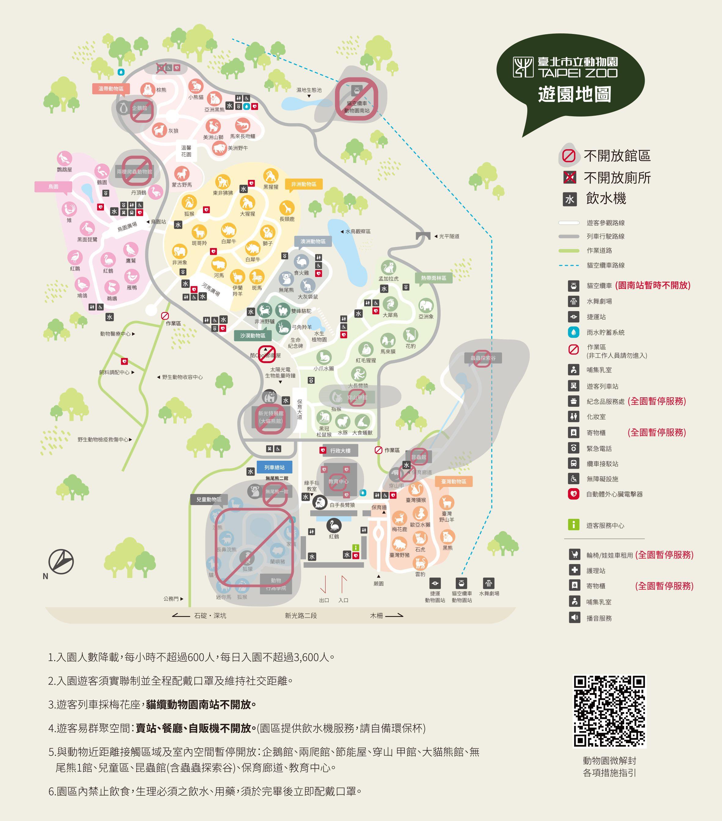 動物園地圖