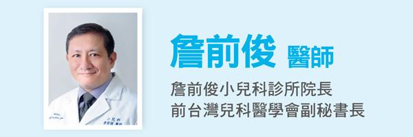 詹前俊醫師:詹前俊小兒科診所院長、前台灣兒科醫學會副秘書長