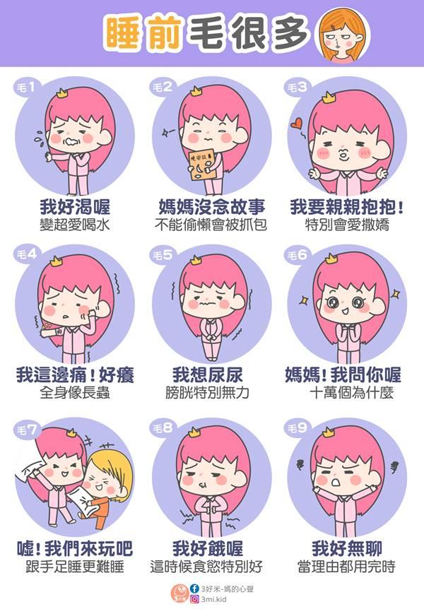 3好米,媽的心聲:孩子常常在睡前因為不想睡覺,會突然冒出許多問題