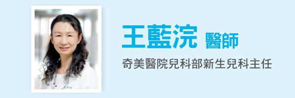 王藍浣醫師:奇美醫院兒科部新生兒科主任