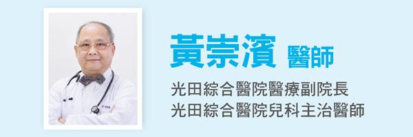 黃崇濱醫師:光田綜合醫院醫療副院長、光田綜合醫院兒科主治醫師