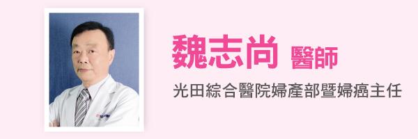 魏志尚醫師:光田綜合醫院婦產部暨婦癌主任