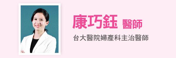 康巧鈺醫師:台大醫院婦產科主治醫師