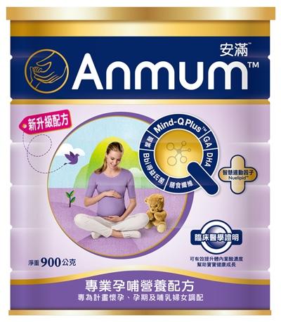 孕期營養品:安滿專業孕哺營養配方