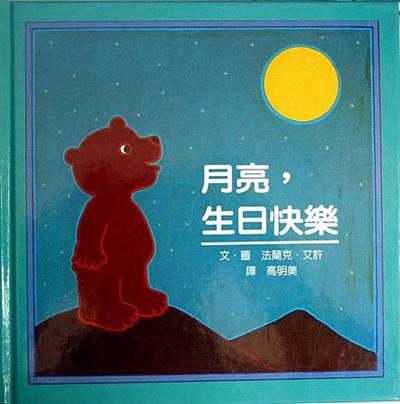 中秋親子繪本《月亮,生日快樂》