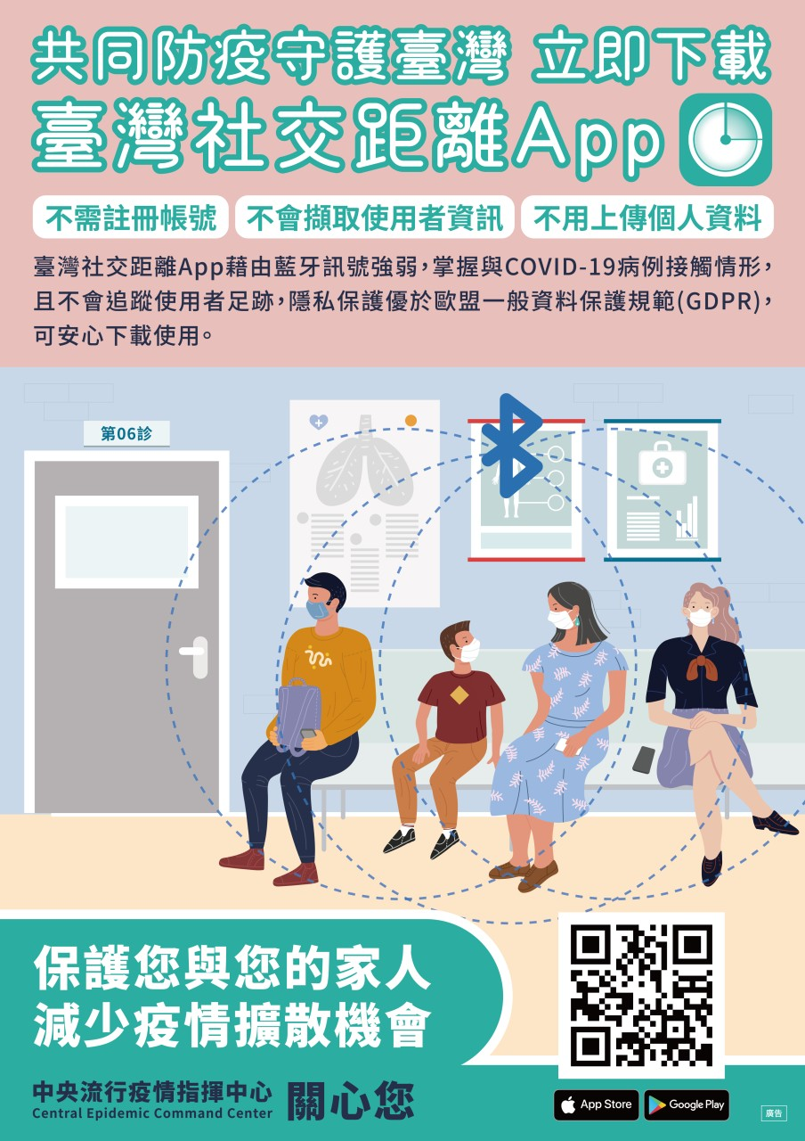 防疫 App「臺灣社交距離」