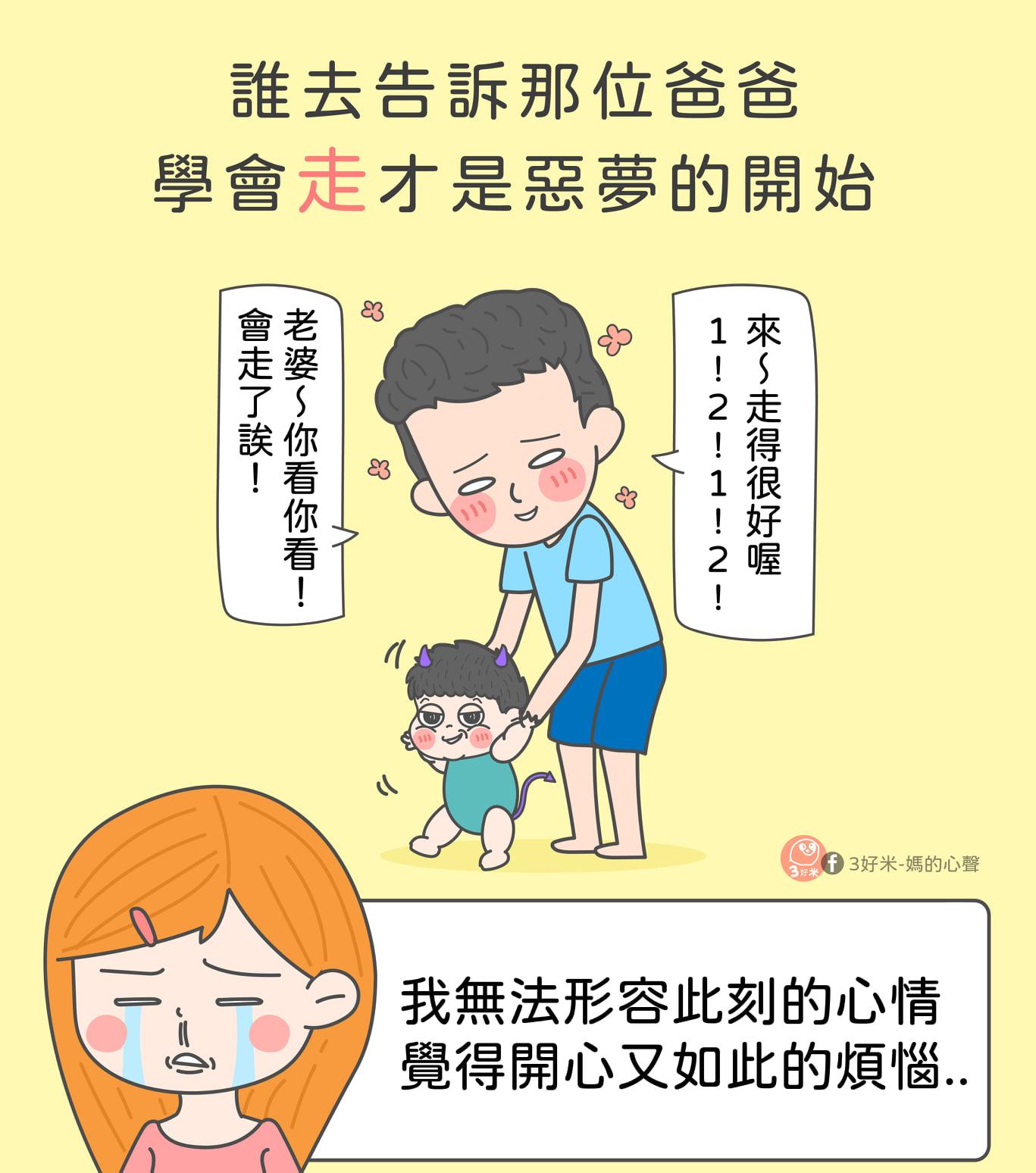 嬰幼兒發展