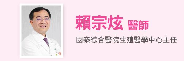 賴宗炫醫師:國泰綜合醫院生殖醫學中心主任