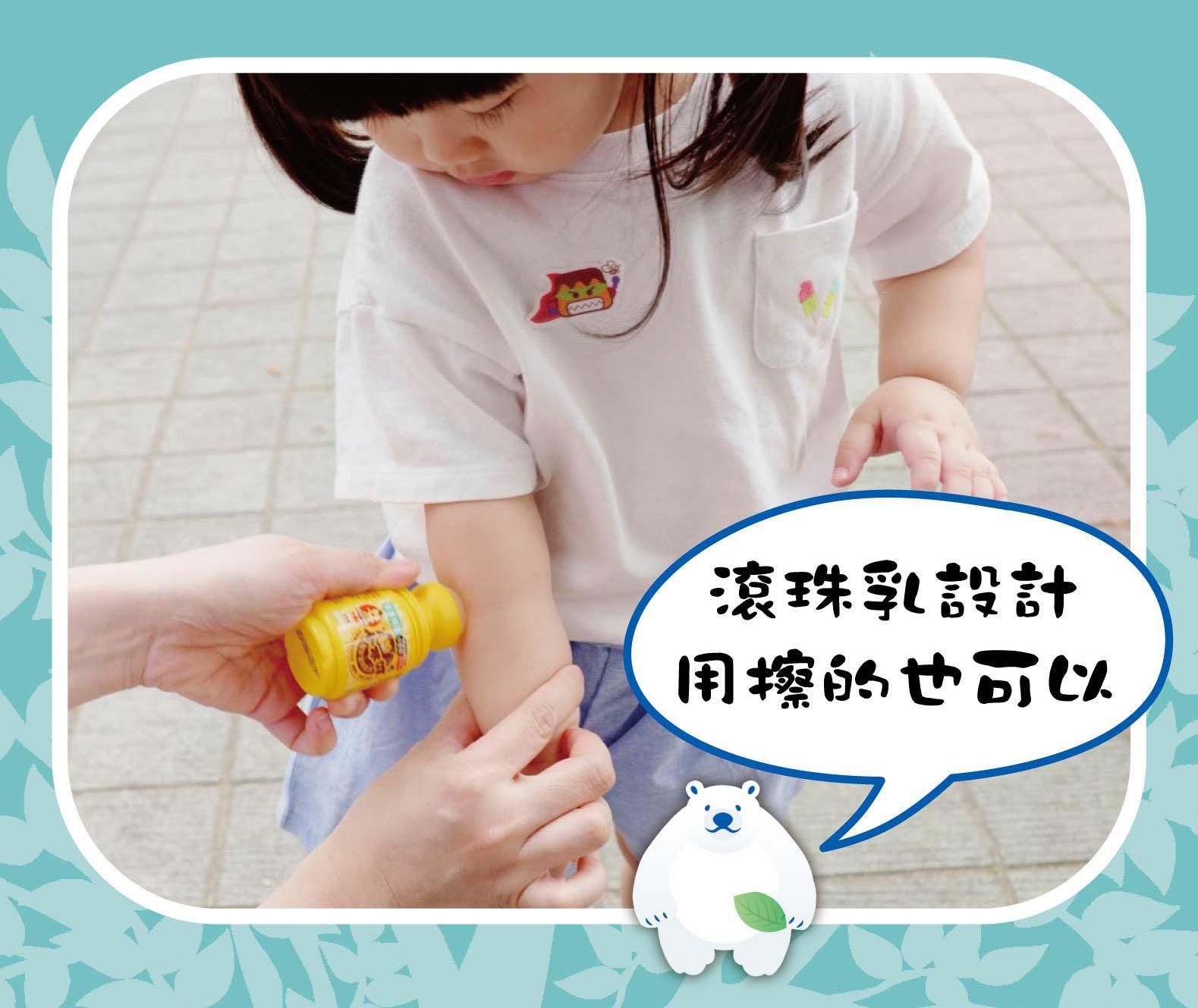 小不叮滾珠乳設計,用擦的也可以。