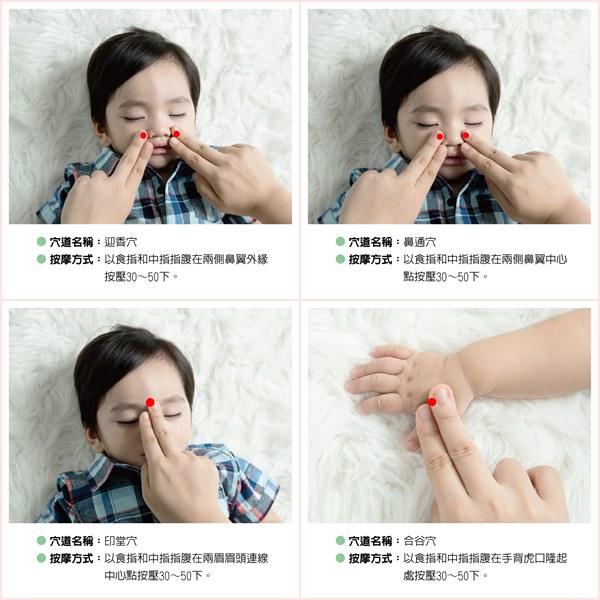 有鼻子過敏困擾的孩子,穴位按摩也是舒緩鼻塞的好方法之一