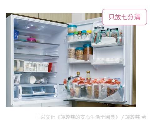 冰箱不宜塞得太滿,最好是以七分滿為原則,才有利空氣循環流動