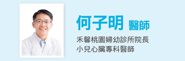 何子明醫師:禾馨桃園婦幼診所院長、小兒心臟專科醫師