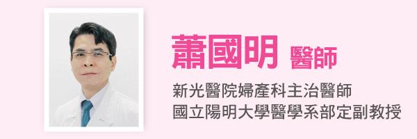 蕭國明醫師:新光醫院婦產科主治醫師、國立陽明大學醫學系部定副教授