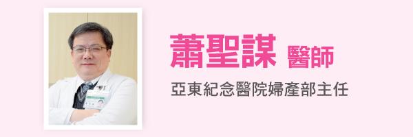 蕭聖謀醫師:亞東紀念醫院婦產部主任