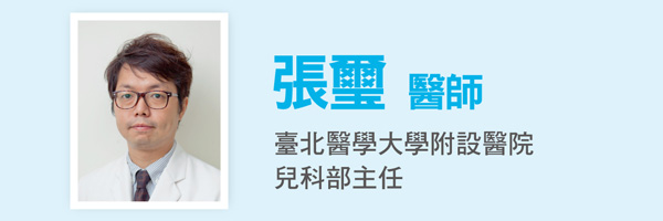 張璽醫師:臺北醫學大學附設醫院兒科部主任