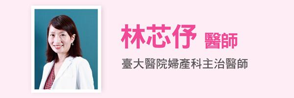 林芯伃醫師:臺大醫院婦產科主治醫師
