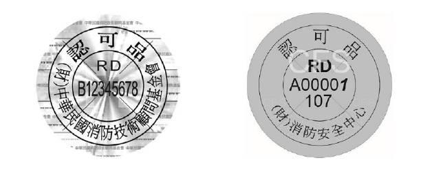 選購住警器時應購買張貼「內政部核准之登錄機構個別認可標示」的產品。