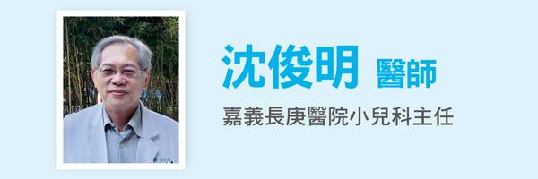 沈俊明醫師:嘉義長庚醫院小兒科主任