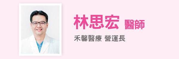 林思宏醫師:禾馨醫療營運長