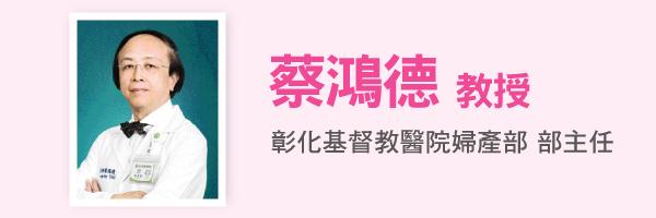 蔡鴻德教授:彰化基督教醫院婦產部部主任