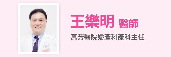王樂明醫師:萬芳醫院婦產科產科主任