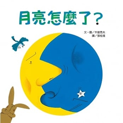 中秋親子繪本《月亮怎麼了?》