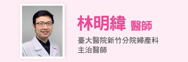 林明緯醫師:臺大醫院新竹分院婦產科主治醫師