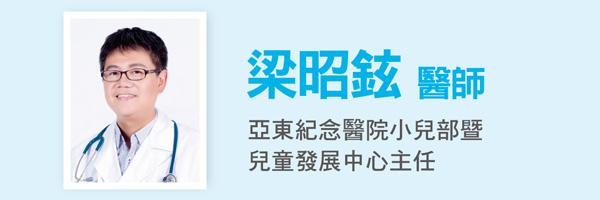 梁昭鉉醫師:亞東紀念醫院小兒部暨兒童發展中心主任