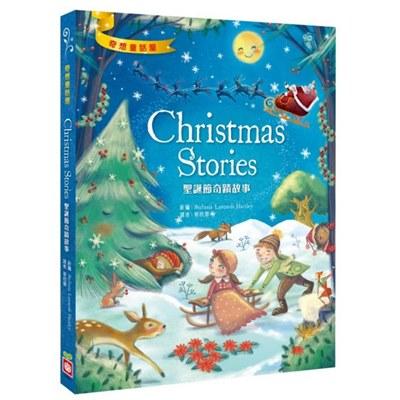 聖誕節繪本