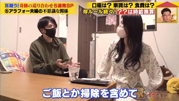 夫妻將家務事以時薪1,500日圓(約台幣388元)計算