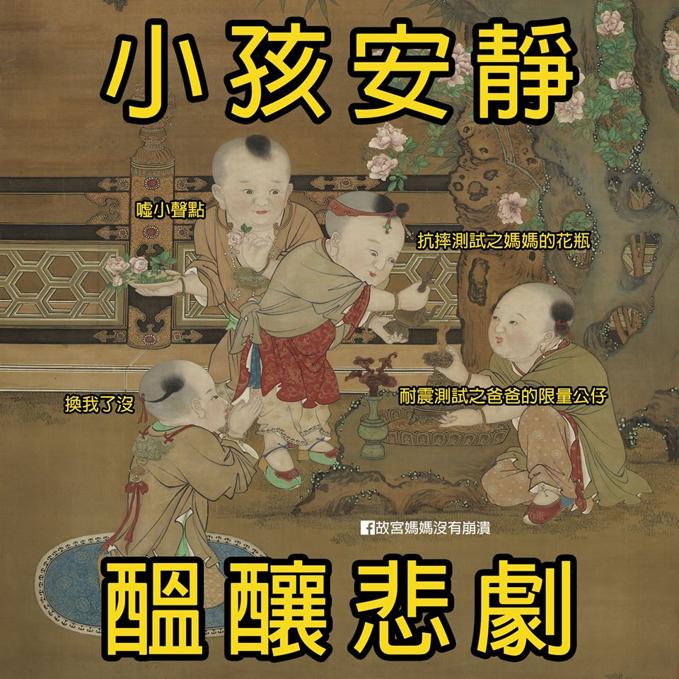 故宮南院近期用古畫看圖說故事,推出《故宮院藏‧厭世媽媽梗圖系列》,神還原孩子放暑假,家長的崩潰「惡夢」。