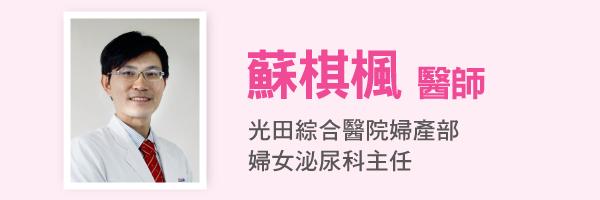 蘇棋楓醫師:光田綜合醫院婦產部婦女泌尿科主任