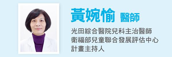 黃婉愉醫師:光田綜合醫院兒科主治醫師、衛福部兒童聯合發展評估中心計畫主持人