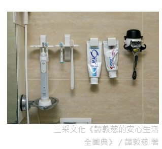 建議刷完牙後,先把牙刷甩乾再放牙刷架