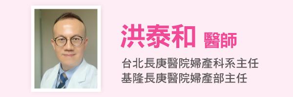 洪泰和醫師:台北長庚醫院婦產科系主任、基隆長庚醫院婦產部主任