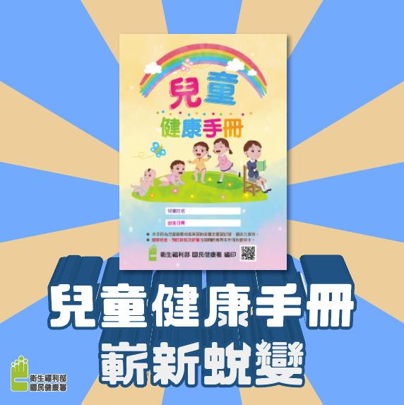 109年新版兒童健康手冊,3大亮點在這