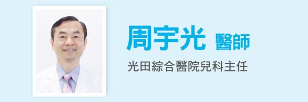 周宇光醫師:光田綜合醫院兒科主任