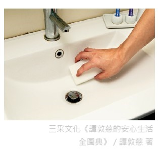 浴室水槽的水垢、黴斑,使用後可用三聚氰胺的科技海綿擦拭,好用又環保