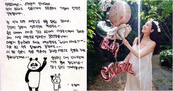 韓國女星崔智友升格當媽媽了