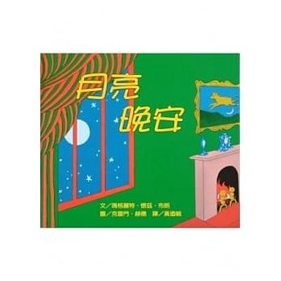 中秋親子繪本《月亮,晚安》