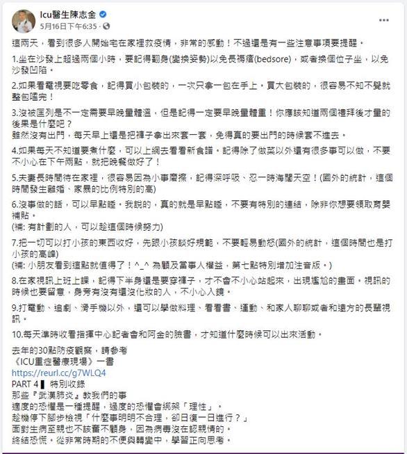 Icu醫生陳志金列出10個居家防疫溫馨提醒