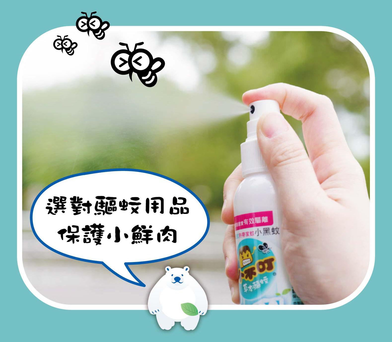 小不叮選對驅蚊用品,保護小鮮肉