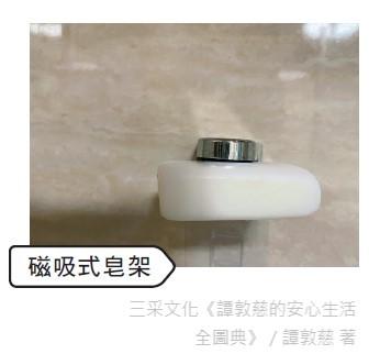 軟爛的肥皂易滋生細菌,一定要把肥皂盒架高,滴水瀝乾才行