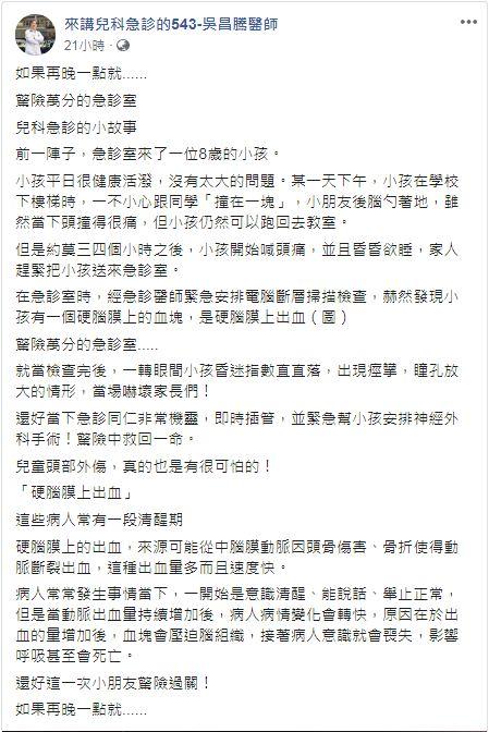 吳昌騰醫師分享真實案例,表示兒童頭部外傷真的不能大意